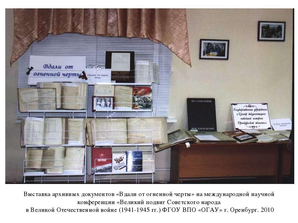 Выставка архивных документов «Вдали от огненной черты» на международной научн...