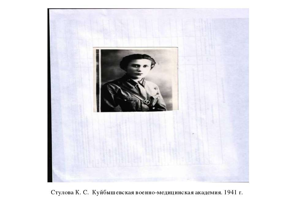 Стулова К. С. Куйбышевская военно-медицинская академия. 1941 г.