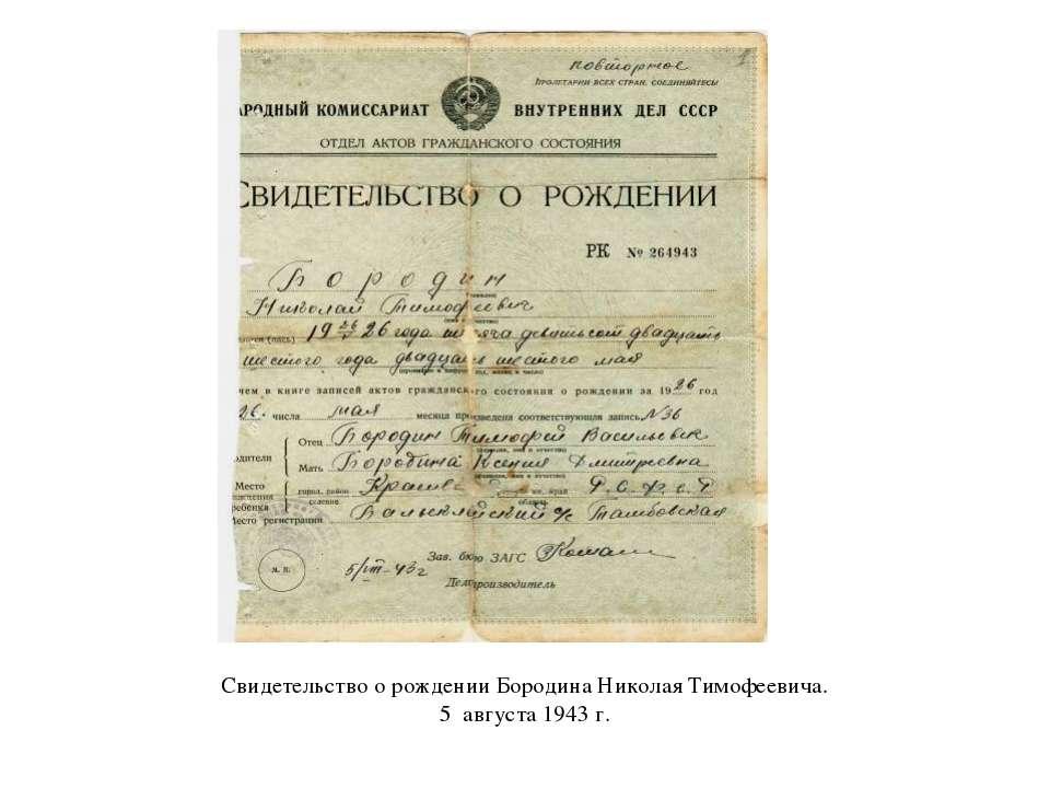 Свидетельство о рождении Бородина Николая Тимофеевича. 5 августа 1943 г.