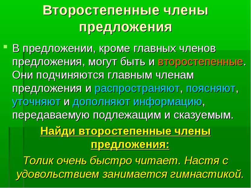 Второстепенные члены предложения В предложении, кроме главных членов предложе...