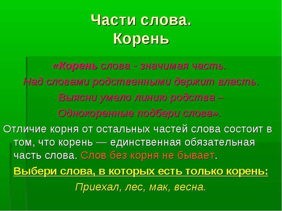 Части слова. Корень «Корень слова - значимая часть. Над словами родственными ...