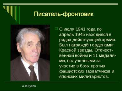 С июля 1941 года по апрель 1945 находился в рядах действующей армии. Был нагр...