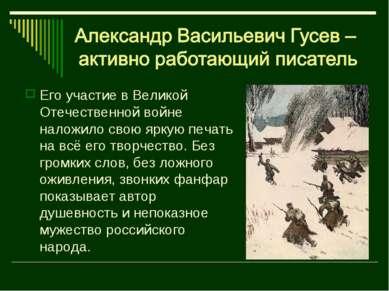 Его участие в Великой Отечественной войне наложило свою яркую печать на всё е...