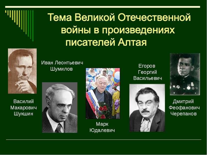 Иван Леонтьевич Шумилов Василий Макарович Шукшин Марк Юдалевич Егоров Георгий...