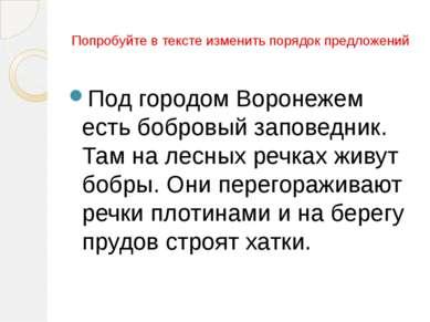 Попробуйте в тексте изменить порядок предложений Под городом Воронежем есть б...