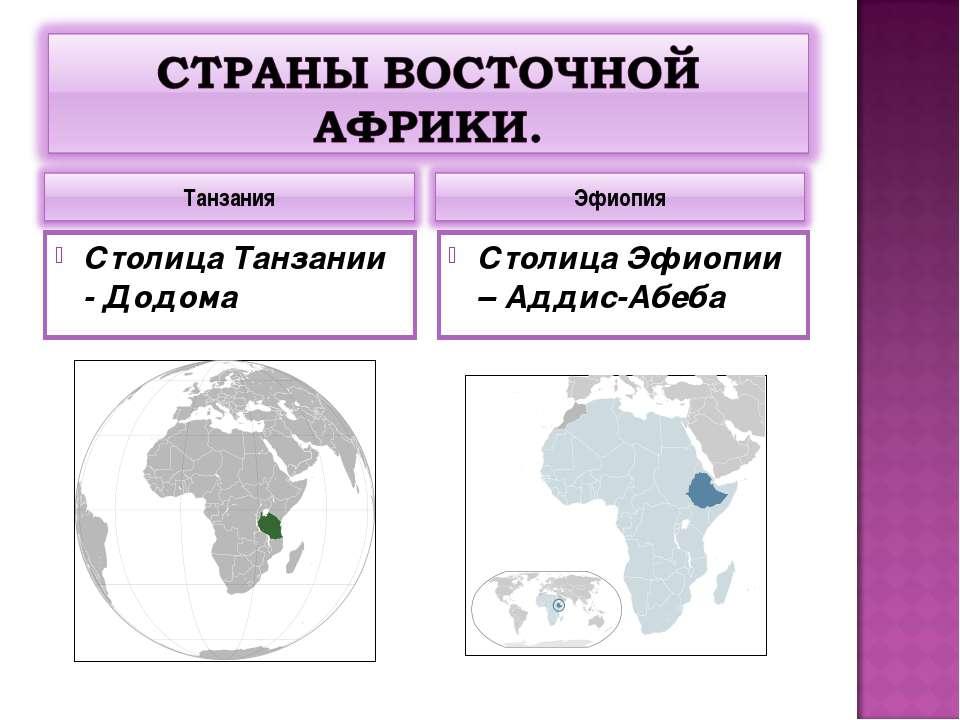 Столица Танзании - Додома Столица Эфиопии – Аддис-Абеба