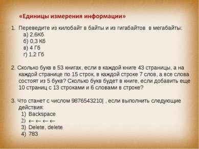 Переведите из килобайт в байты и из гигабайтов в мегабайты: а) 2,6Кб б) 0,3 К...