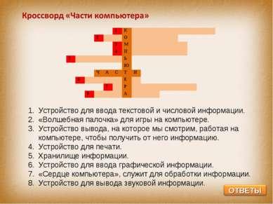 Устройство для ввода текстовой и числовой информации. «Волшебная палочка» для...