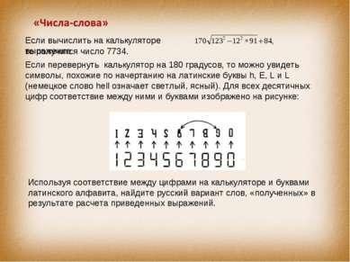 Если вычислить на калькуляторе выражение то получится число 7734. Если переве...