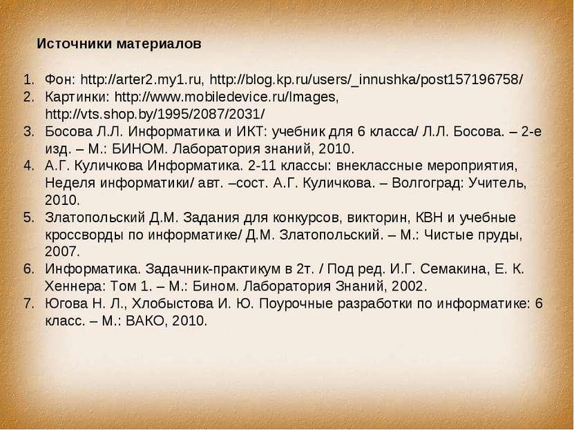 Источники материалов Фон: http://arter2.my1.ru, http://blog.kp.ru/users/_innu...