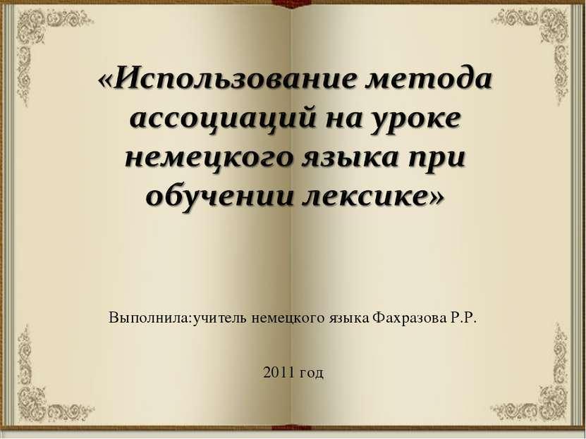Выполнила:учитель немецкого языка Фахразова Р.Р. 2011 год