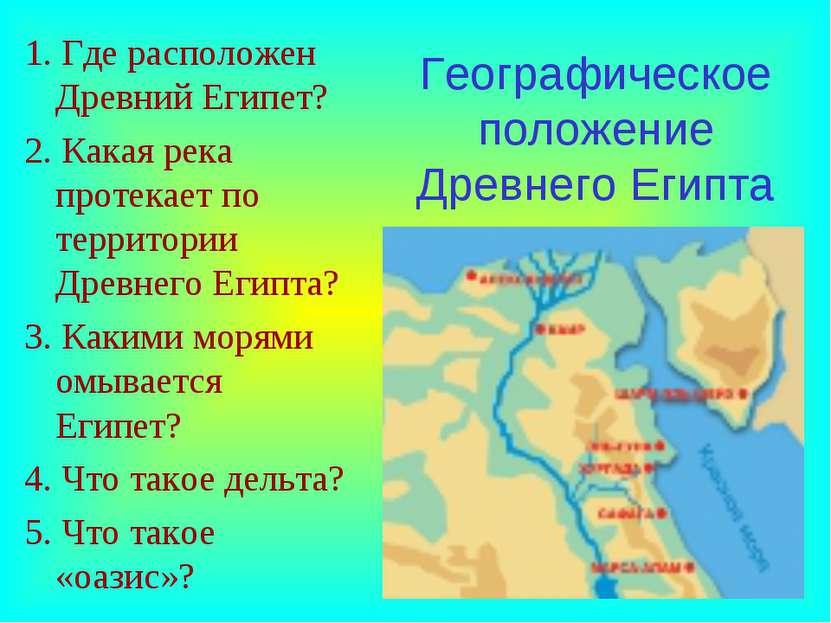 Географическое положение Древнего Египта