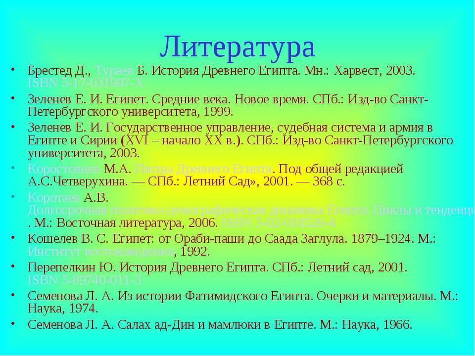 Литература Брестед Д., Тураев Б. История Древнего Египта. Мн.: Харвест, 2003....