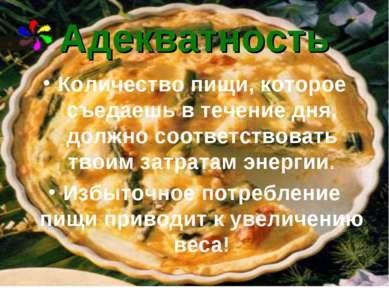 Адекватность Количество пищи, которое съедаешь в течение дня, должно соответс...