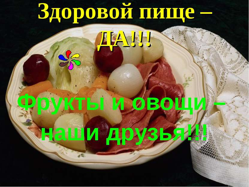 Здоровой пище – ДА!!! Фрукты и овощи – наши друзья!!!