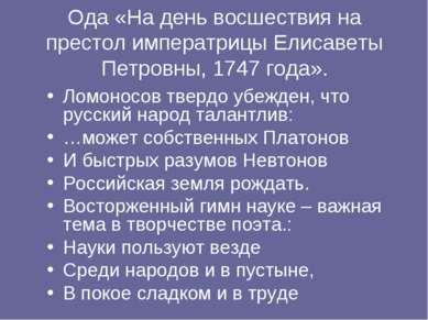 Ода «На день восшествия на престол императрицы Елисаветы Петровны, 1747 года»...