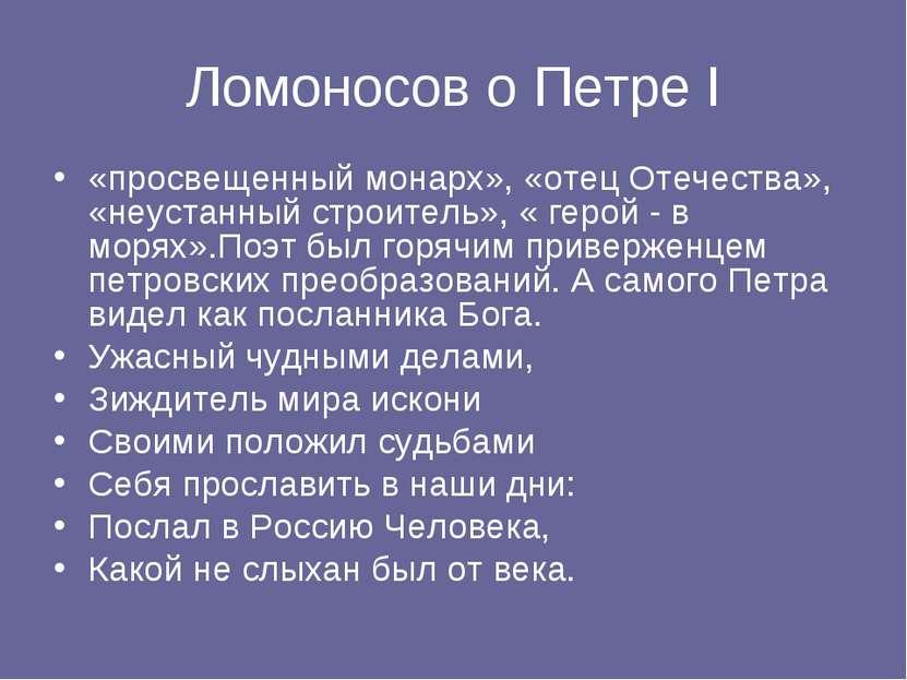 Ломоносов о Петре I «просвещенный монарх», «отец Отечества», «неустанный стро...