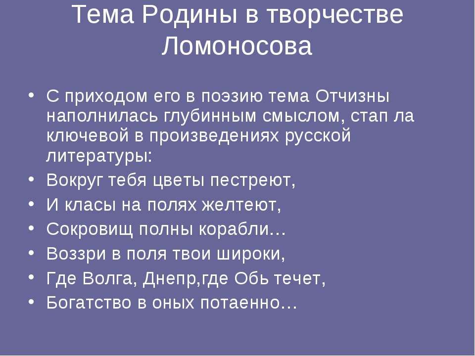 Тема Родины в творчестве Ломоносова С приходом его в поэзию тема Отчизны напо...