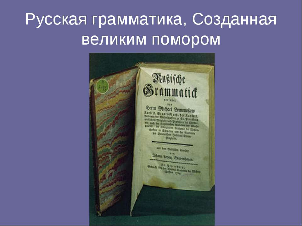Русская грамматика, Созданная великим помором