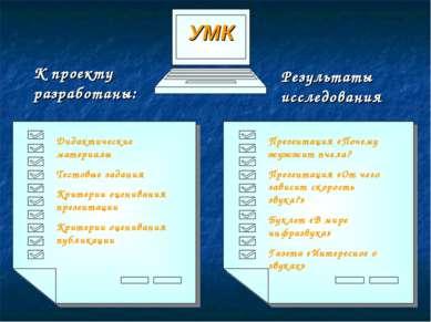 К проекту разработаны: УМК Дидактические материалы Тестовые задания Критерии ...