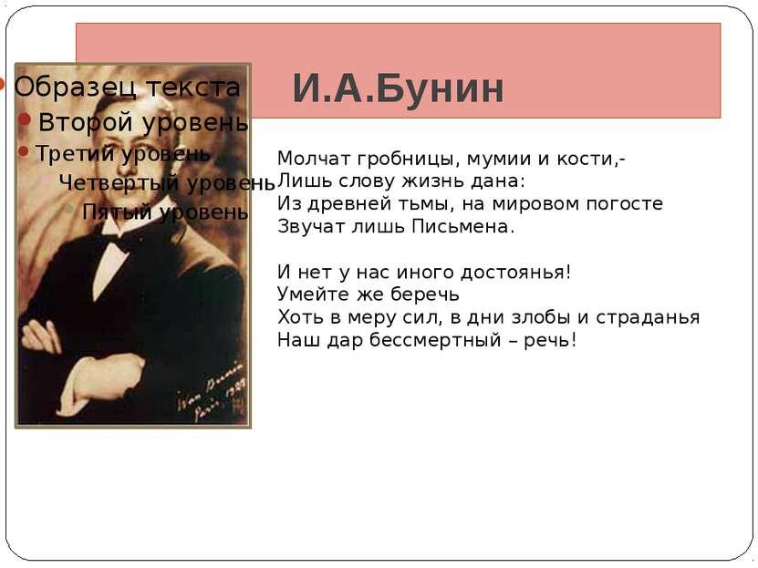 И.А.Бунин Молчат гробницы, мумии и кости,- Лишь слову жизнь дана: Из древней ...