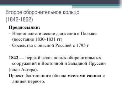 Второе оборонительное кольцо (1842-1862) Предпосылки: Националистические движ...