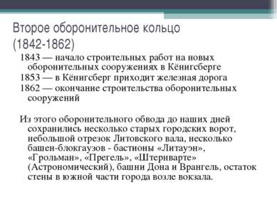 Второе оборонительное кольцо (1842-1862) 1843 — начало строительных работ на ...