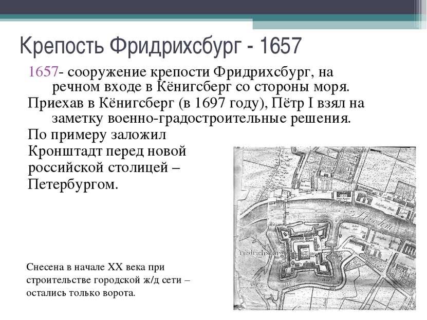 Крепость Фридрихсбург - 1657 - сооружение крепости Фридрихсбург, на речном вх...