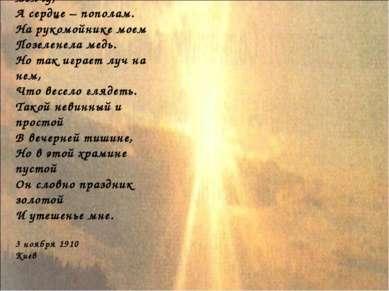 Молюсь оконному лучу – Он бледен, тонок, прям. Сегодня я с утра молчу, А серд...