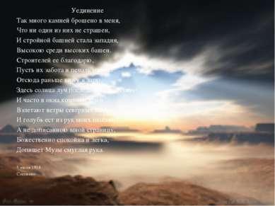 Уединение Так много камней брошено в меня, Что ни один из них не страшен, И с...