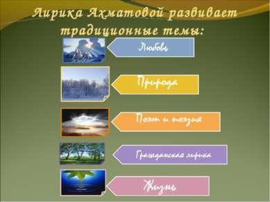 Лирика Ахматовой развивает традиционные темы: