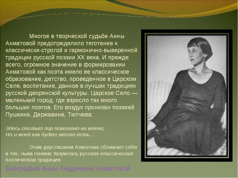 Многое в творческой судьбе Анны Ахматовой предопределило тяготение к классиче...