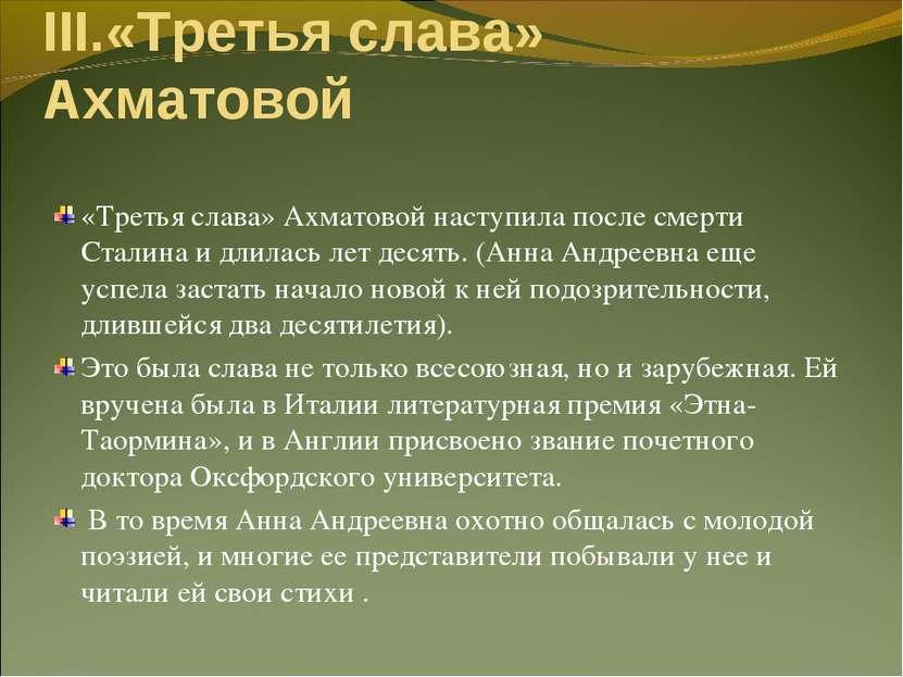 III.«Третья слава» Ахматовой «Третья слава» Ахматовой наступила после смерти ...