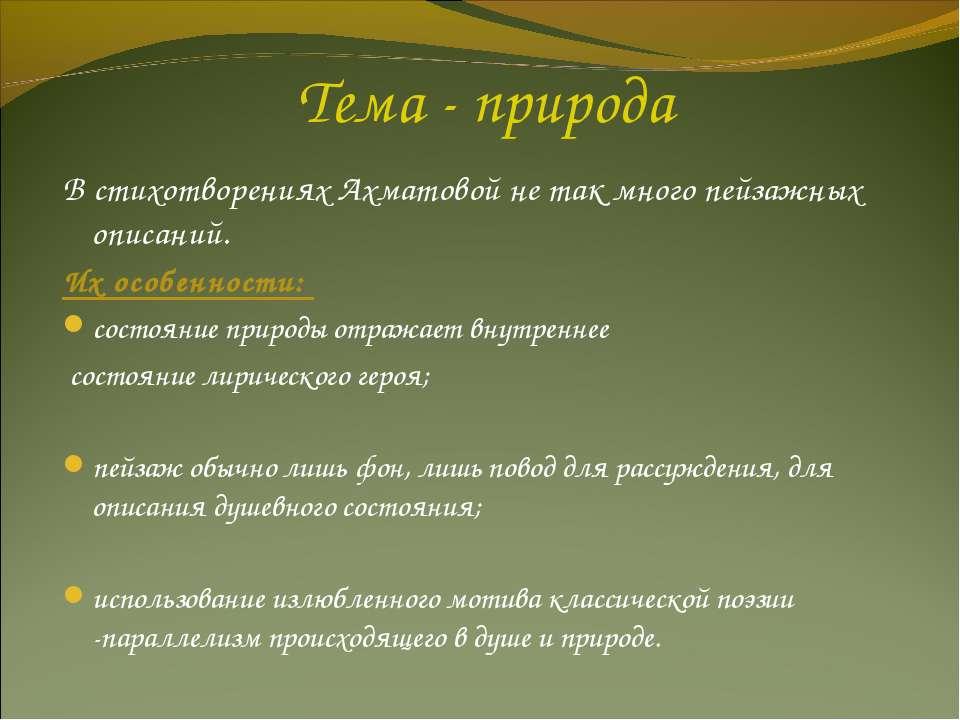 Тема - природа В стихотворениях Ахматовой не так много пейзажных описаний. Их...