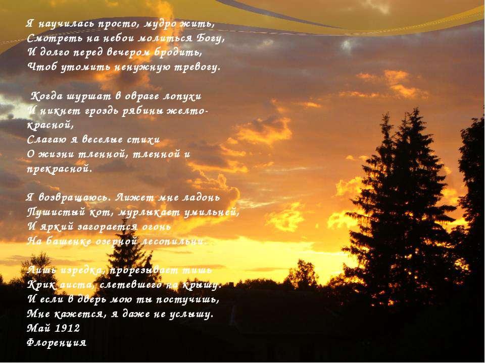 Я научилась просто, мудро жить, Смотреть на небои молиться Богу, И долго пере...