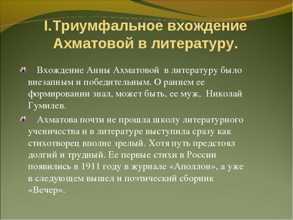 I.Триумфальное вхождение Ахматовой в литературу. Вхождение Анны Ахматовой в л...