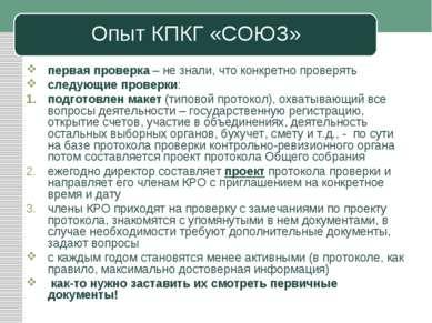 Опыт КПКГ «СОЮЗ» первая проверка – не знали, что конкретно проверять следующи...