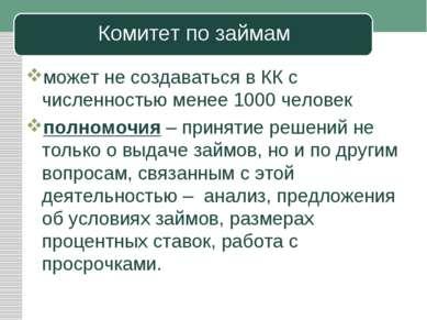 Комитет по займам может не создаваться в КК с численностью менее 1000 человек...