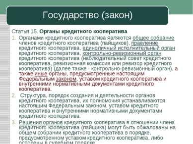 Государство (закон) Статья 15. Органы кредитного кооператива Органами кредитн...
