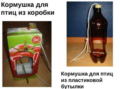 Кормушка для птиц из коробки Кормушка для птиц из пластиковой бутылки