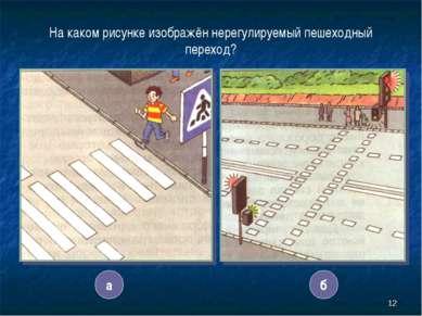 * На каком рисунке изображён нерегулируемый пешеходный переход? а б