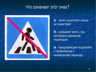 * Что означает этот знак? а) такого дорожного знака не существует; б) указыва...