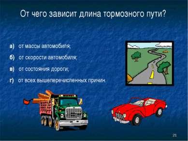* От чего зависит длина тормозного пути? а) от массы автомобиля; б) от скорос...
