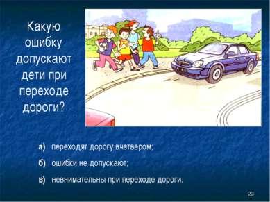 * Какую ошибку допускают дети при переходе дороги? а) переходят дорогу вчетве...