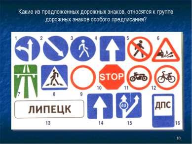 * Какие из предложенных дорожных знаков, относятся к группе дорожных знаков о...