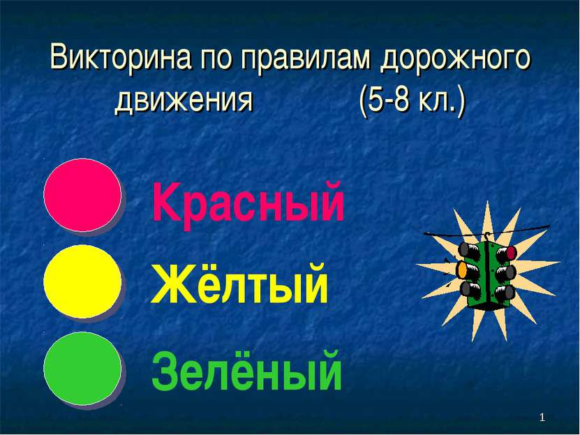 * Викторина по правилам дорожного движения (5-8 кл.) Красный Жёлтый Зелёный
