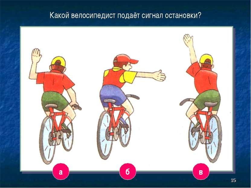 * а в б Какой велосипедист подаёт сигнал остановки?