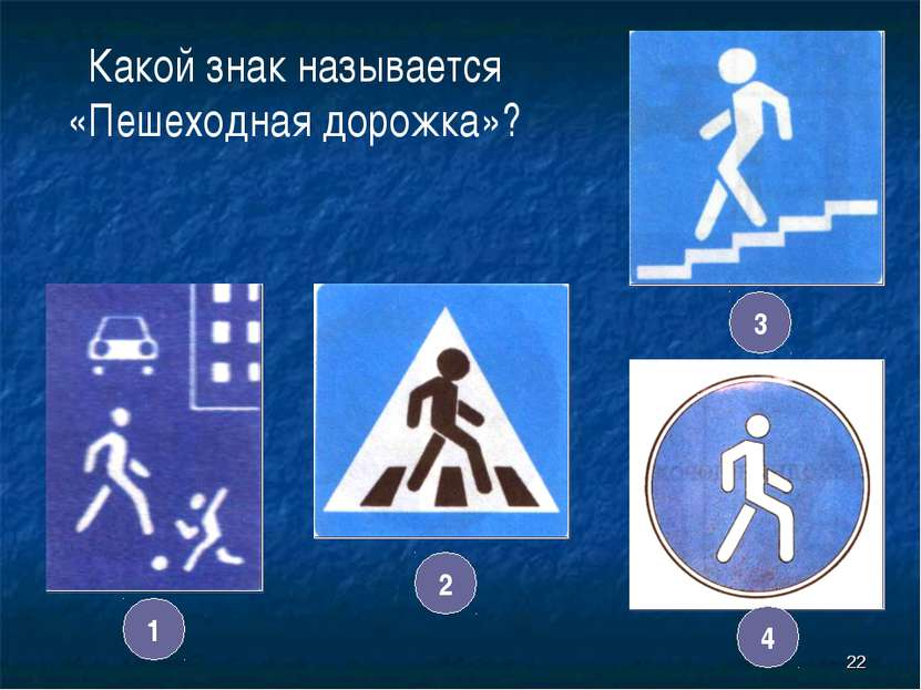 * Какой знак называется «Пешеходная дорожка»? 4 3 2 1