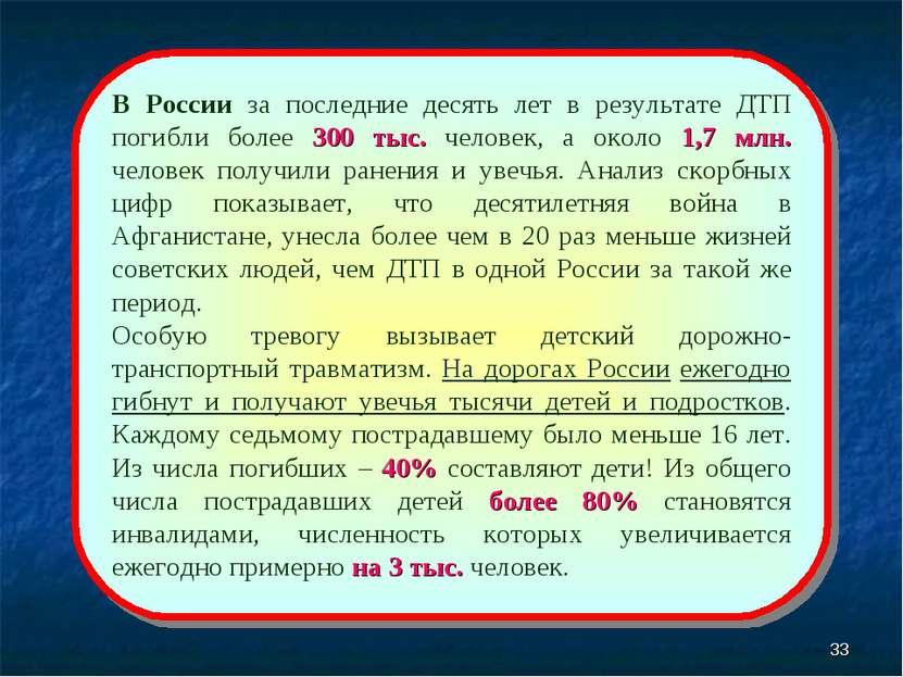 * В России за последние десять лет в результате ДТП погибли более 300 тыс. че...