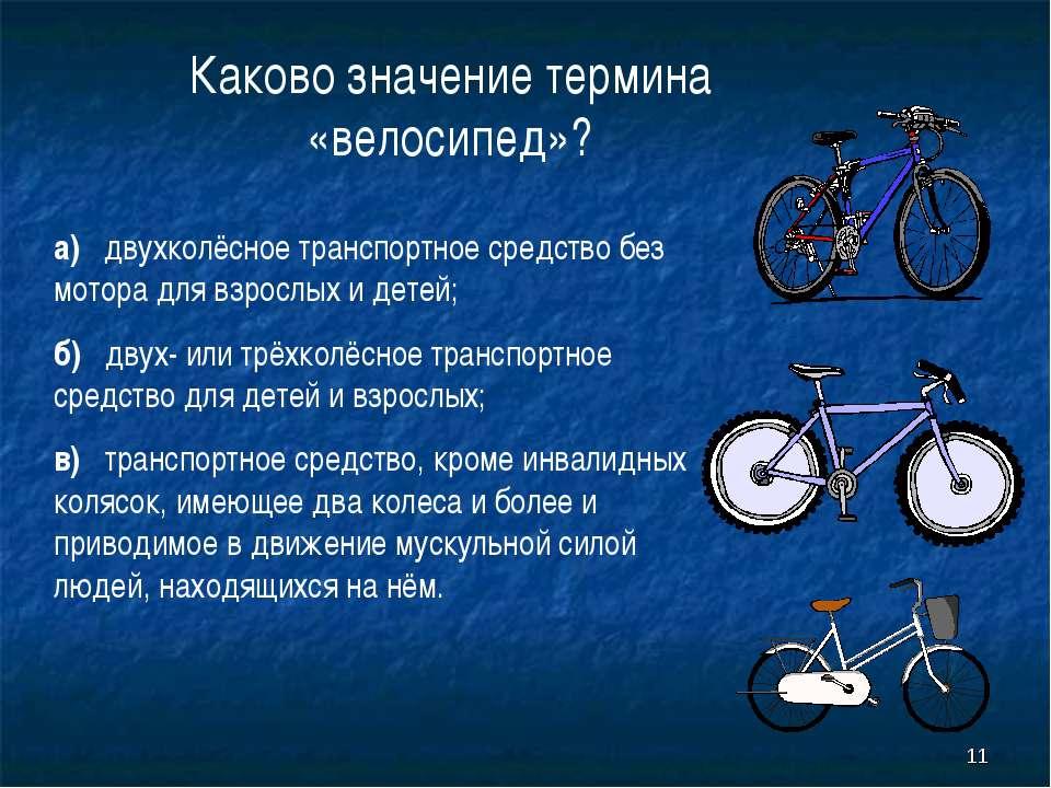 * Каково значение термина «велосипед»? а) двухколёсное транспортное средство ...